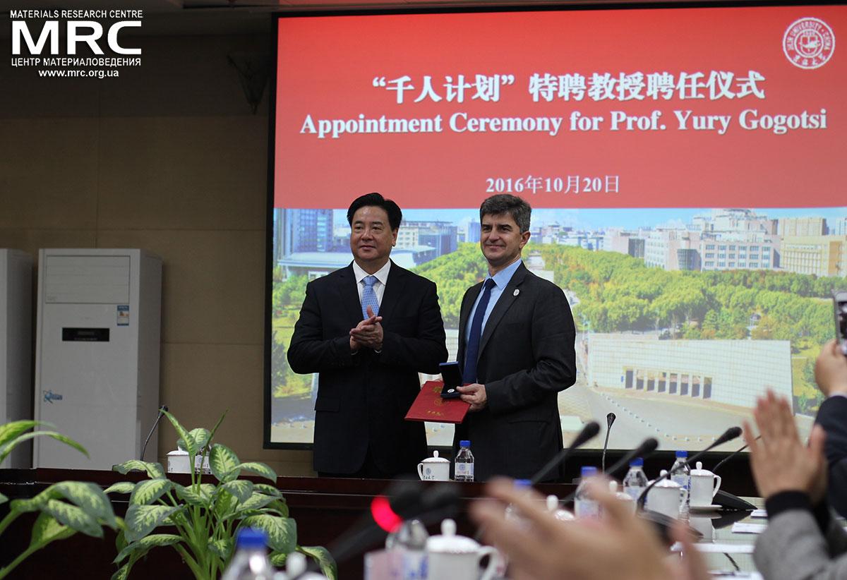 Почетный профессор Цзилиньского Университета Юрий Гогоци и ректор Университета, академик Китайской Академии инженерии Ли Юаньюань