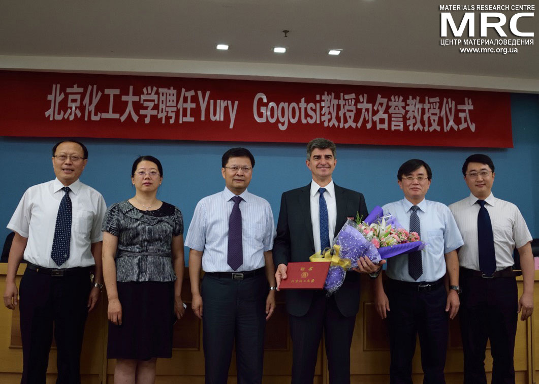 Beijing University of Chemical Technology awarded prof. Yury Gogotsi, Drexel University (USA) the title of Honorary Professor