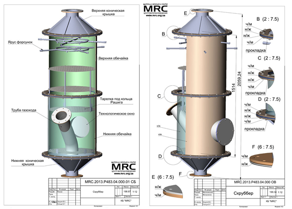 3d model and engineering design drawings for the scrubber, designed in Materials Research Centre
