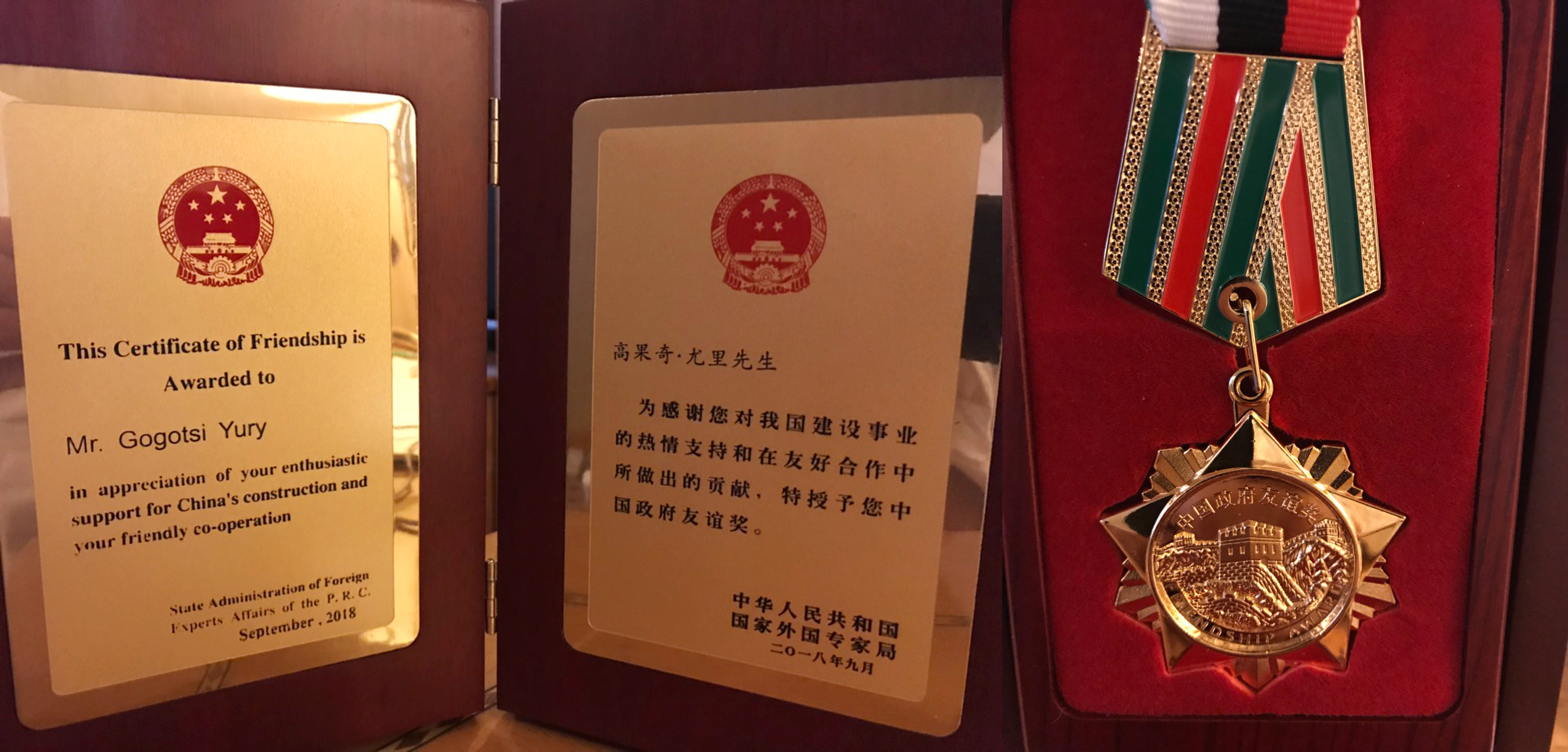 The People's Republic of China Friendship Award and Diploma for professor Yury Gogotsi
